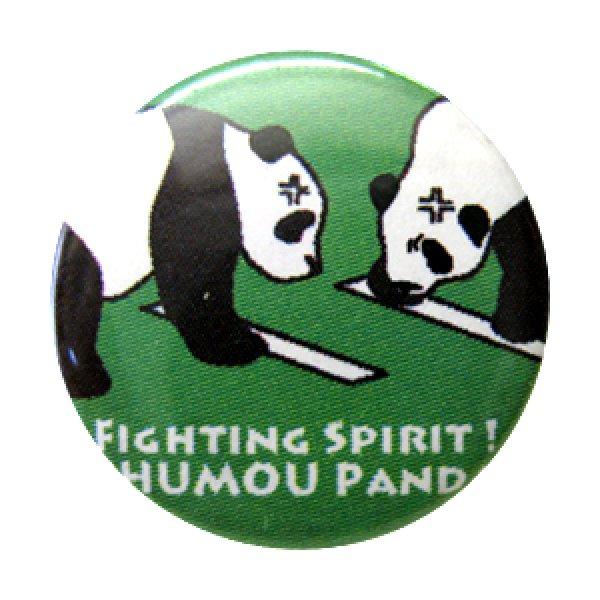 画像1: 闘うパンダ缶バッチ 【おすもう】 (1)