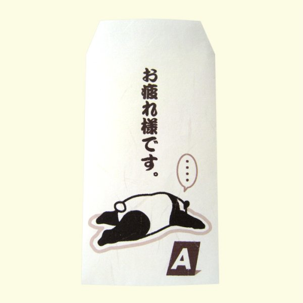 画像1: 使えないぽち袋 【お疲れ様です】3枚入り (1)