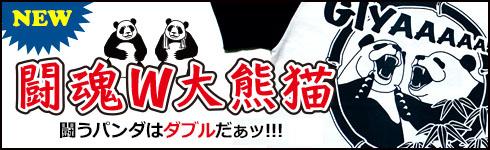 2014の闘うパンダはdダブルだぁッ!!