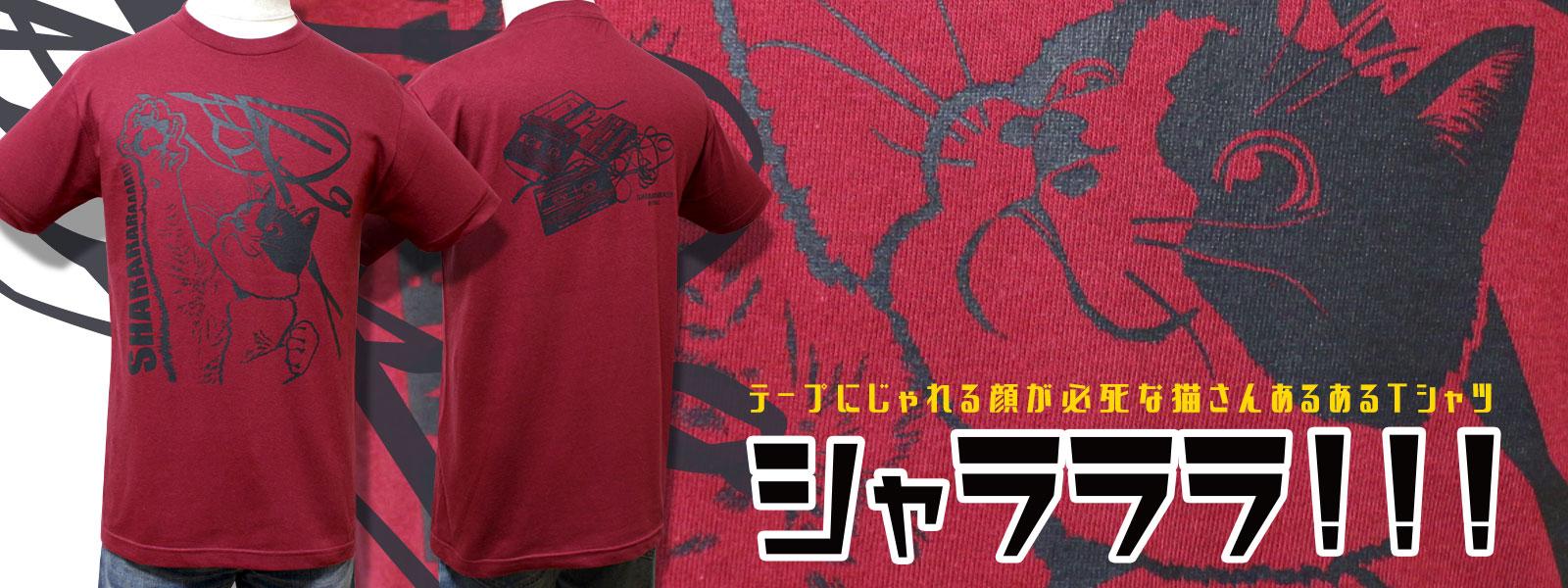 猫さんあるあるTシャツ シャラララ!
